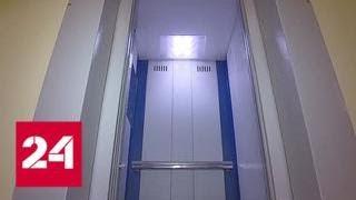 Падение лифта в Домодедове: женщина с ребенком чудом выжили - Россия 24