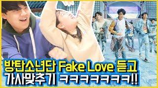 방탄소년단 신곡 Fake love 듣고 가사맞추기 대결 ㅋㅋㅋㅋㅋ! [ 남자친구 vs 여자친구 - 방탄소년단 fake love 편 ] 공대생 변승주