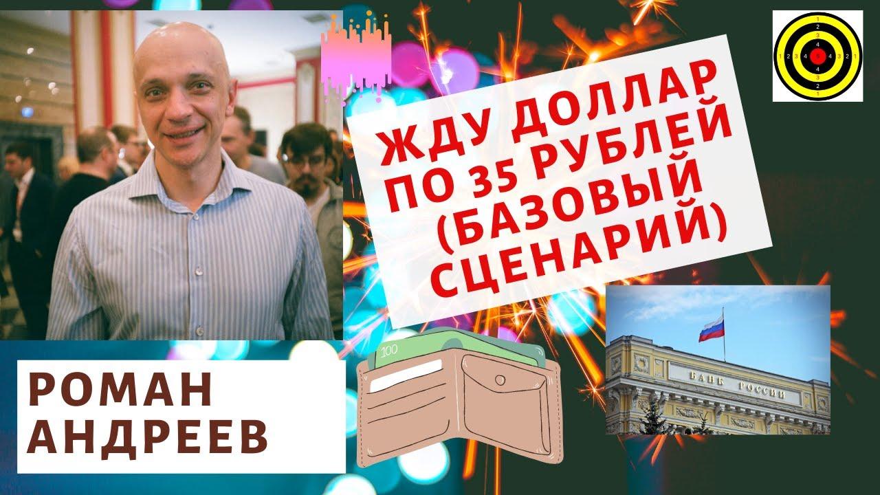 Роман Андреев - Жду доллар по 35 рублей (базовый сценарий)