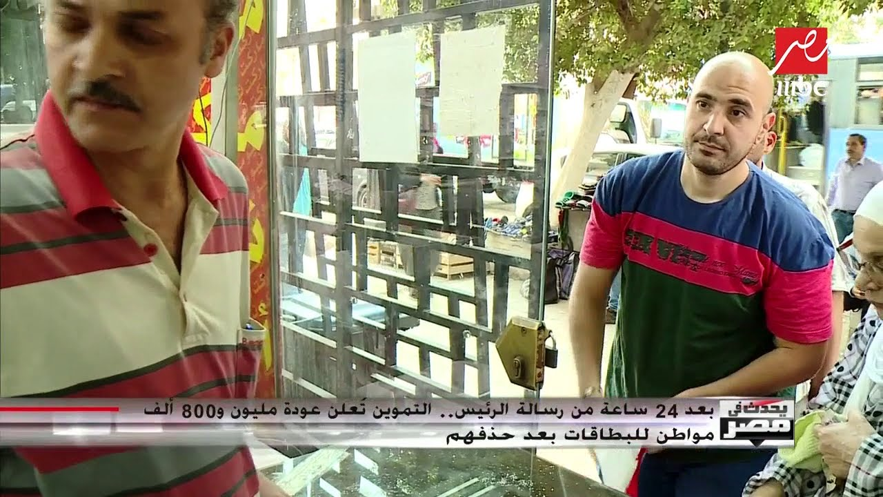 بعد 24 ساعة من رسالة الرئيس.. التموين تُعلن عودة مليون و800 ألف مواطن للبطاقات بعد حذفهم