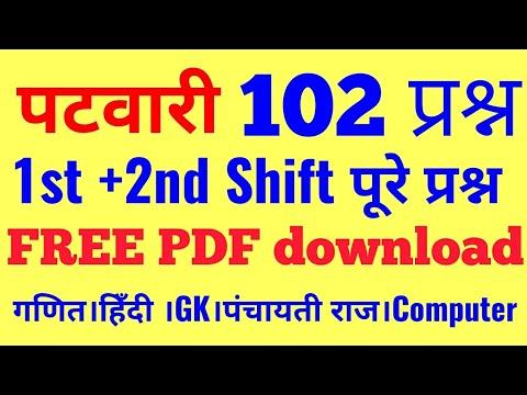 MP patwari 10 december 1st + 2nd shift paper॥10 dec mp patwari paper॥mp patwari paper analysis