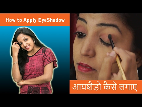 How to Apply Eyeshadow in Hindi | आयशैडो कैसे लगाए | Eye Shadow Makeup tutorial in Hindi | Makeup
