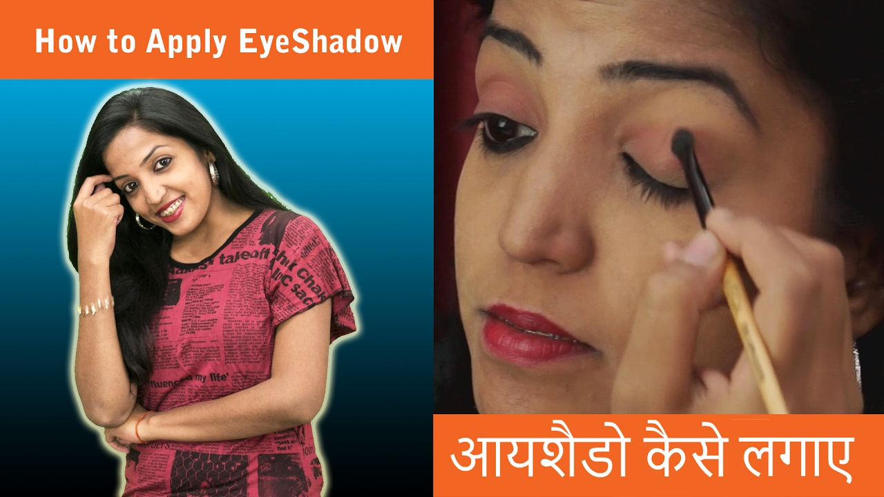 How To Apply Eyeshadow In Hindi  ���यशैडो ���ैसे ���गाए  Eye Shadow Makeup  Tutorial In Hindi  Makeup