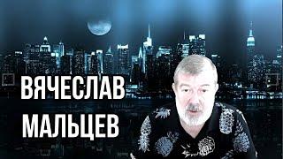 Мальцев: Я призываю сделать в России Народовластие, Нехта собирает деньги на отстранение Лукашенко