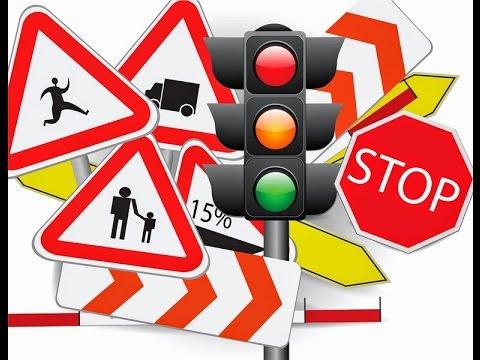 картинка дорожные знаки для детей