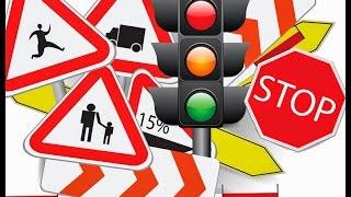 Дорожные знаки для детей Road signs for children
