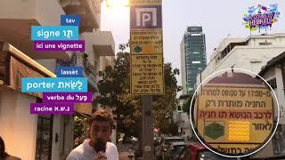 Traduire un panneau de stationnement en hébreu