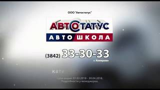 """Автошкола """"Автостатус"""" - категории А, B, С"""