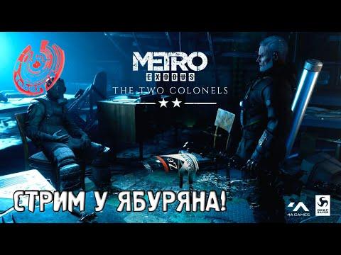 """METRO EXODUS: DLC """"ДВА ПОЛКОВНИКА""""! ПОЛНОЕ ПРОХОЖДЕНИЕ! СТРИМ У ЯБУРЯНА!"""