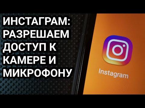 Как разрешить Инстаграм доступ к фото (камере) или микрофону?