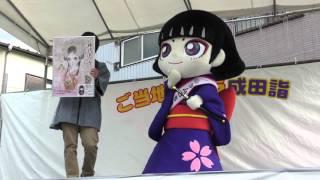 ご当地キャラ成田詣 佐倉市 カムロちゃん MCは千葉ロッテマリーンズのこなつお姉さん