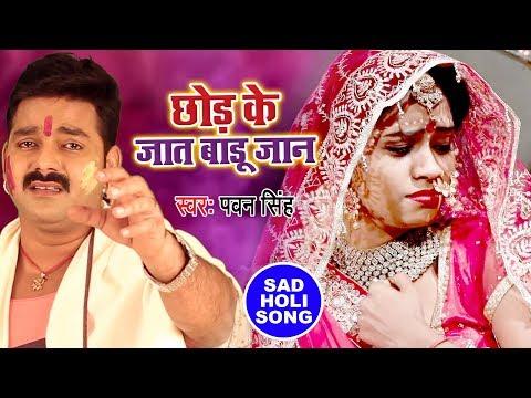 रुला देने वाला Pawan Singh का होली गीत 2018 - Chhod Ke Jaat Badu Jaan - Bhojpuri Holi Songs 2018 New thumbnail