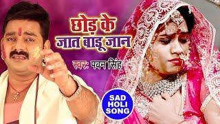 रुला देने वाला Pawan Singh का होली गीत 2020 - Chhod Ke Jaat Badu Jaan - Bhojpuri Holi Songs 2020 New