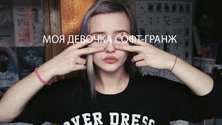 �������� ���� pyrokinesis - Моя девочка софт-гранж (cover by Valery. Y/ Лера Яскевич) ������
