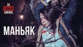 Воронежский Маньяк - Кто остановит маньяка? .  Белый лебедь тюрьма.
