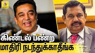 எடப்பாடியை சீண்டும்  கமல்! | Kamal Haasan Press Meet About Political Issues In Tamilnadu, Edapadadi