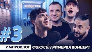 ИМПРОВИЗАЦИЯ ВЛОГ#3 / Шастуна легко обмануть? / Кому что подарили? /  Что было на концерте в Москве?