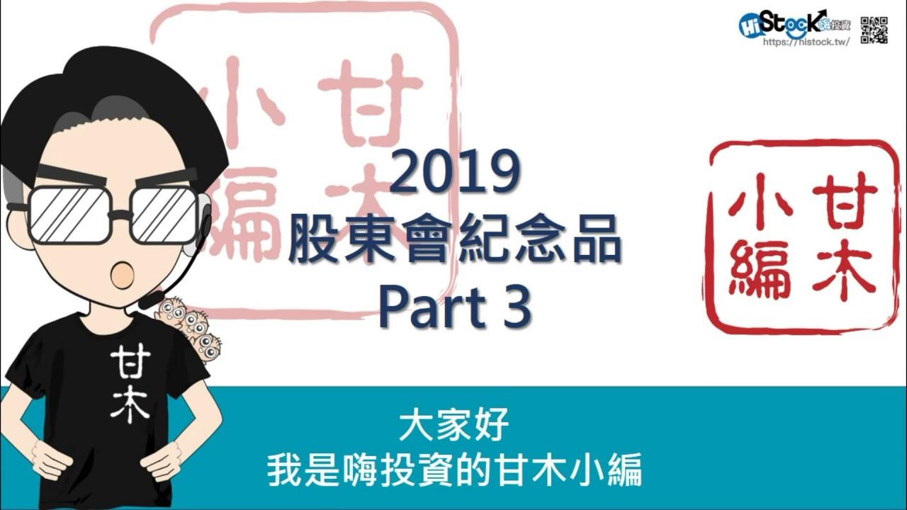 2019股東會紀念品深度追蹤Part3(6月份)零股投資朋友愛注意!