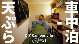 車内で揚げ物⁈天ぷらを楽しむ車中泊|自作軽トラキャンピングカー|51|DIY Truck Camper Life