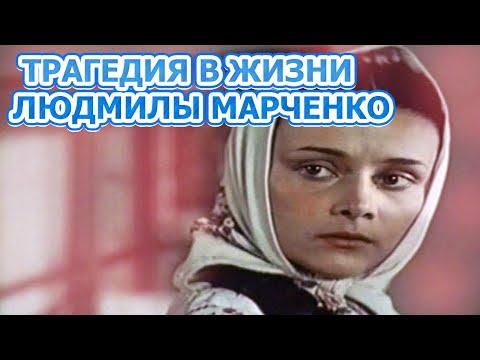 Трагическая судьба Людмилы Марченко:  старый любовник, потеря любовника и полное одиночество