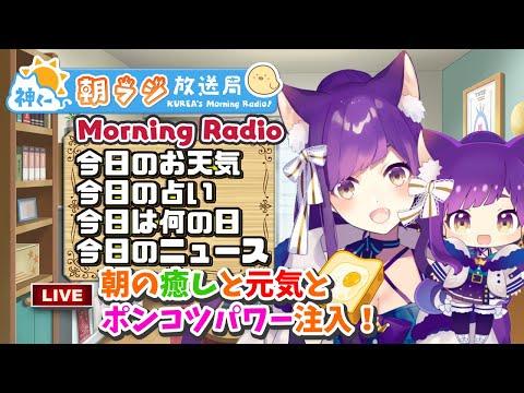 👑#神くー朝ラジ放送局  Morning Radio~5/12 #414【今日のお天気、占い、ニュース、今日は何の日】Vtuber神城くれあ