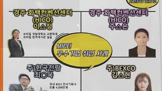 와이즈유 전시컨벤션전공소개 동영상