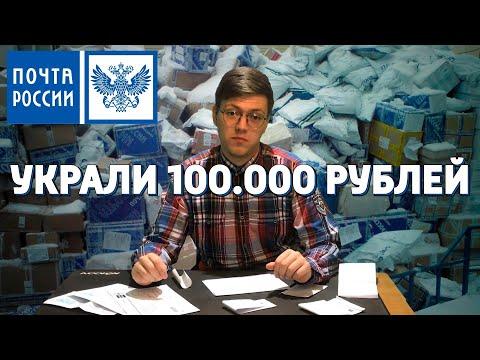 ПОЧТА РОССИИ УКРАЛА 100.000 РУБЛЕЙ!!!