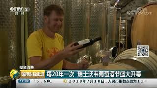 [国际财经报道]投资消费 每20年一次 瑞士沃韦葡萄酒节盛大开幕| CCTV财经