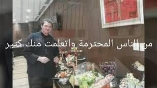 ودااااااعا حلواني العرب  الشيف قدري