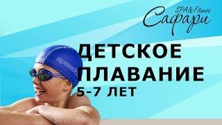 Детское плавание 5-7 лет в фитнес клубе Сафари