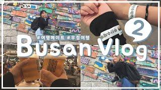 [Vlog] 부산 1박 2일 여행 두 번째 기록✈️ 벡…