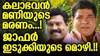 Jaffer Idukki Statement About Kalabhavan Mani Death