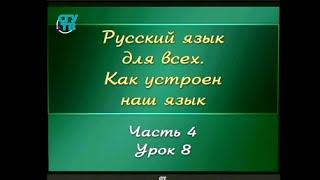Русский язык для детей. Урок 4.8. Падеж имени прилагательного