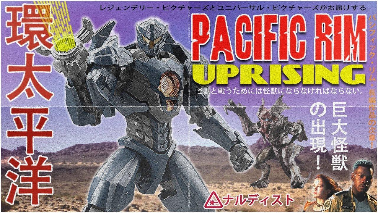Pacific rim uprising 1975 nerdist remix pacific rim uprising 1975 nerdist remix voltagebd Gallery