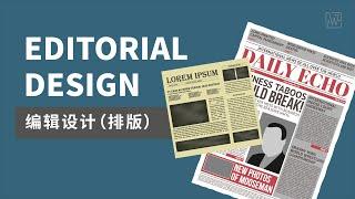 12 编辑设计(排版)(排版需要注意的文字和图片问题)