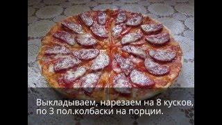 недорогая пицца в микроволновке на готовой основе, быстро и вкусно