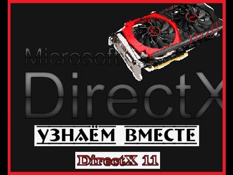 поддерживает ли моя видеокарта directx 11