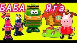 Свинка Пеппа и Куми Куми у Бабы Яги  Мультфильм  Peppa Pig