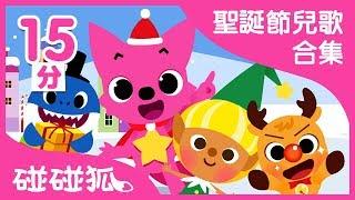 [15分] 聖誕節兒歌合集 | 聖誕節兒歌 Merry Chirstmas | 碰碰狐pinkfong | 寶寶兒歌