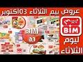 Catalogue Bim 03 Novembre 2020 عروض بيم الثلاثاء