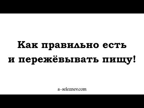 Как правильно есть и пережёвывать пищу – Антон Селезнёв – 2015