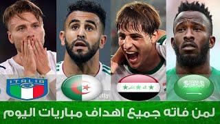 جميع اهداف مباريات اليوم الجمعة في تصفيات كاس العالم و يورو 2020