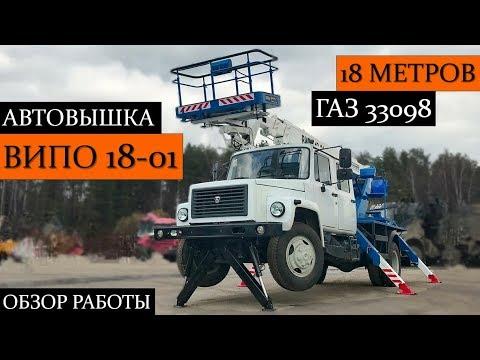 Автовышка ВИПО 18-01 на шасси ГАЗ-33098. Полный обзор работы!