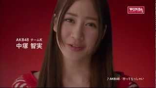AKB48 中塚智実 ワンダ モーニングショット CM 「メッセージ篇」