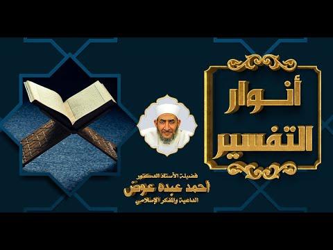أنوار التفسير 688 | سورة المائدة تفسير الآية 23