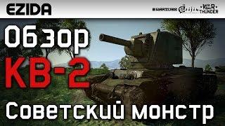 Обзор КВ-2 'Советский монстр' | War Thunder