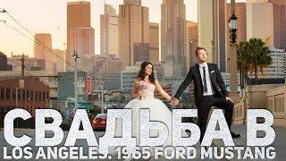 Свадьба в Америке. Лос Анджелес. Ford Mustang 1965
