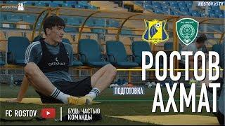 Ростов - Ахмат подготовка к матчу