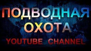 Трейлер ютуб канала ПОДВОДНАЯ ОХОТА