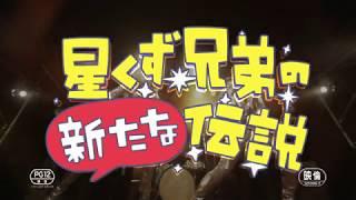 2018年1月20日よりテアトル新宿ほか全国順次ロードショー! 映画『星くず...